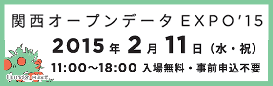 関西オープンデータEXPO'15第2部 ハンズオンA体験!オープンストリートマップ〜オープンデータの地図を活用しよう〜