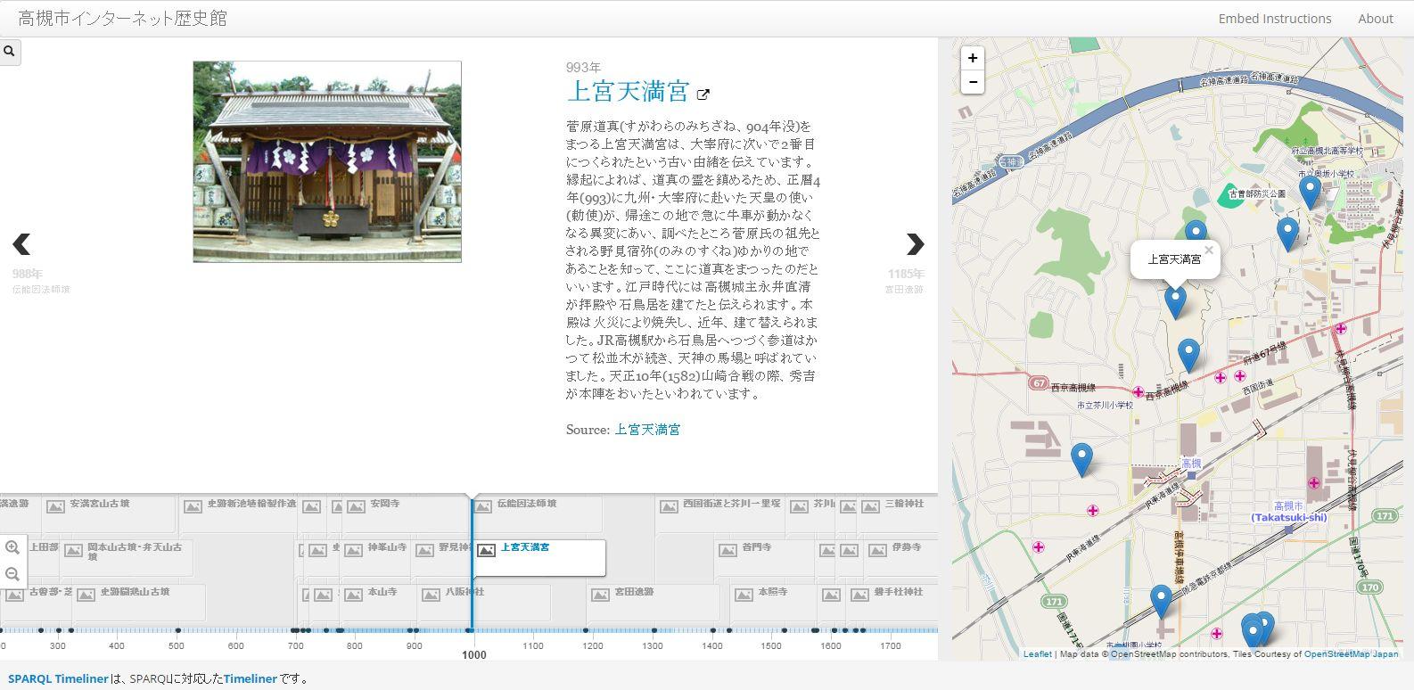 iodd2015_app_takatsuki_history_map